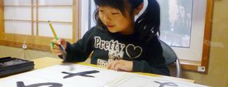 習字の練習風景